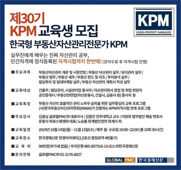 KPM 30기 모집요강
