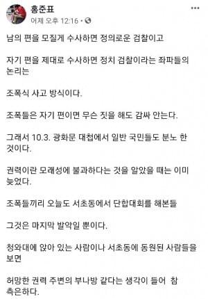 홍준표 전 자유한국당 대표의 SNS 캡쳐