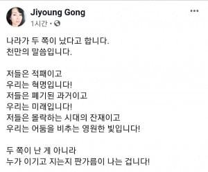 소설가 공지영씨의 SNS 캡쳐