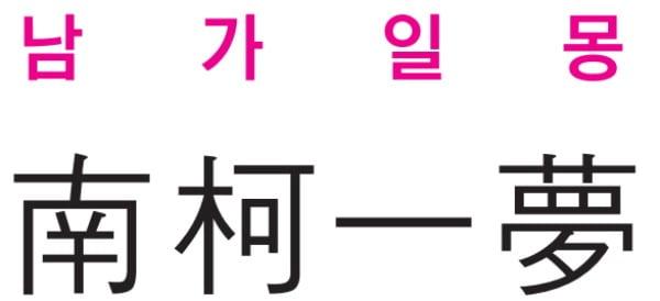 [신동열의 고사성어 읽기] 남가일몽 (南 柯 一 夢)