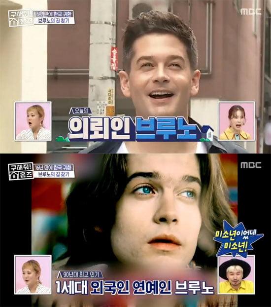 브루노/사진=MBC
