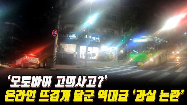 아차車 | 신호위반 버스와 추돌한 오토바이…온라인 뜨겁게 달군 '고의사고 논란'