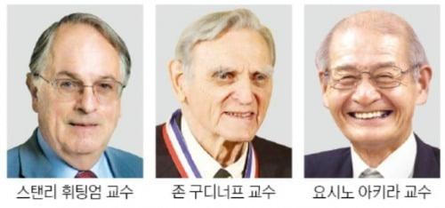 [속보] 2019년 노벨화학상 존 굿이너프·스탠리 위팅엄·아키라 요시노