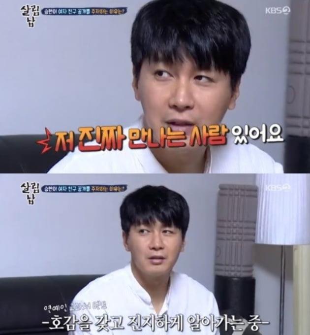 """'살림남2' 김승현 열애 고백 """"만나는 사람 있어, 딸에겐 비밀로…"""""""