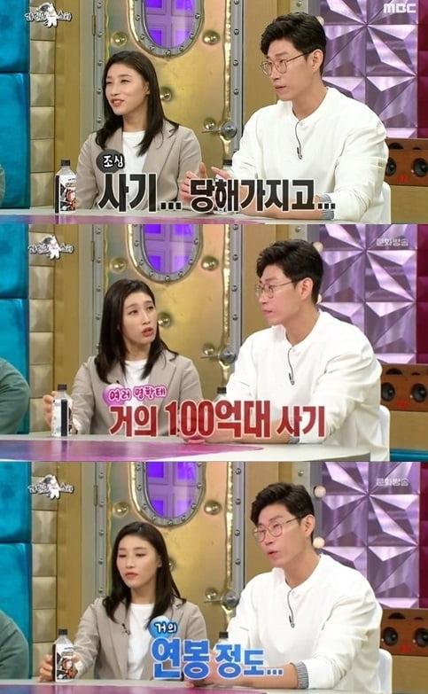 오세근, 사기 당해 연봉 날려 /사진=MBC 방송화면 캡처
