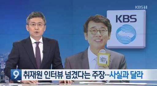 김경록 PB 인터뷰 내용 반박/사진=KBS 뉴스 캡처