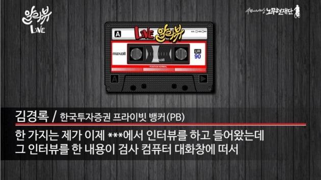 김경록 PB 인터뷰/사진=알릴레오 영상 캡처