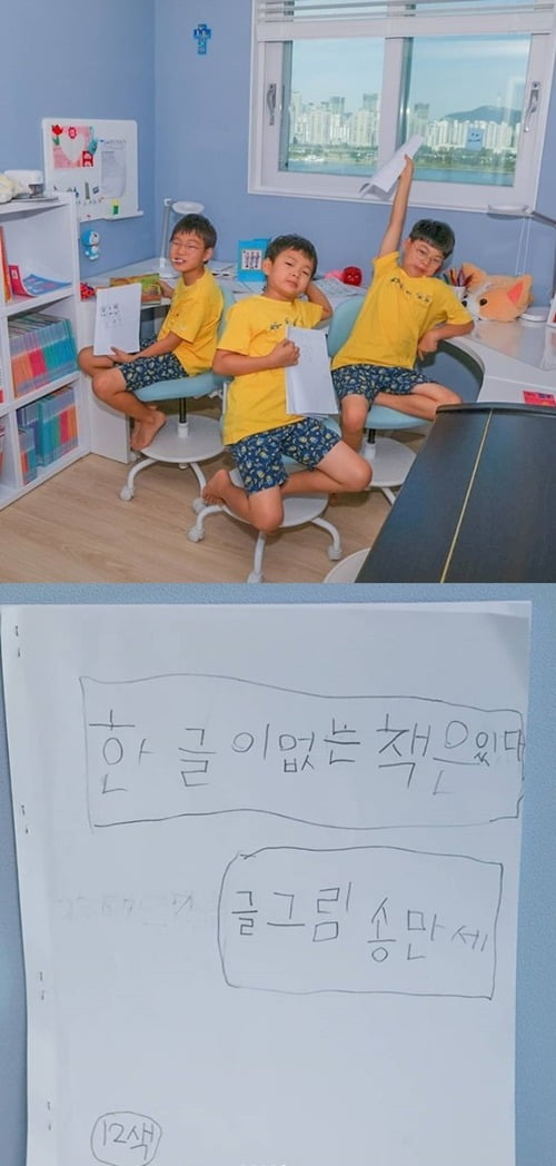 송일국 삼둥이 공개 / 사진 = 송일국 SNS