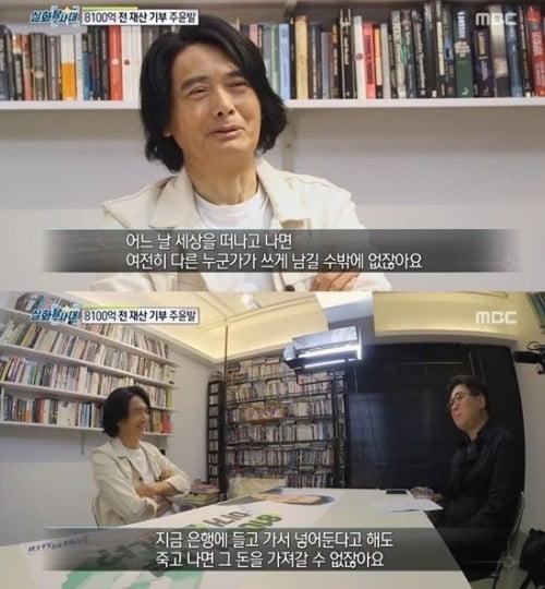 주윤발/사진=MBC