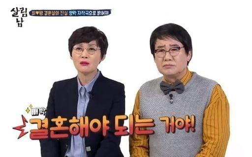팽현숙 최양락 / 사진 = '살림남2' 방송 캡처