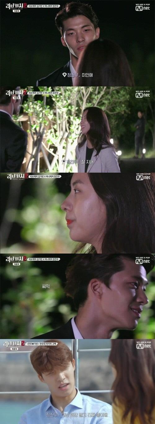 '러브캐처2' 정찬우 /사진=Mnet 방송화면 캡처