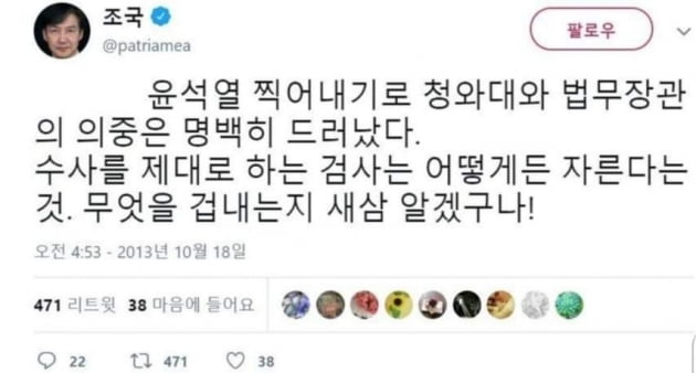 """하태경 """"윤석열 검찰에 X물 씌우기…조국 수사 다가오자 수호세력 이성 잃었다"""""""