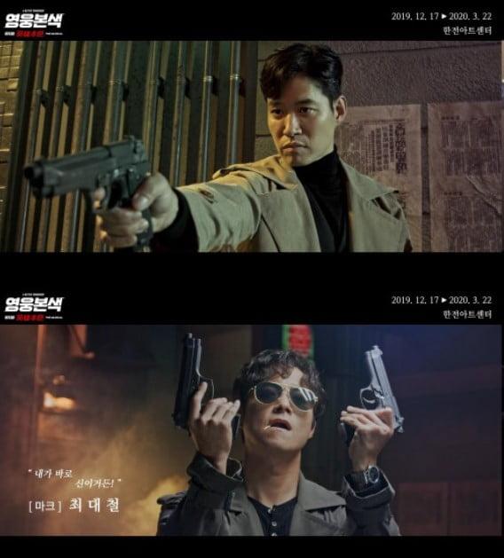 뮤지컬 '영웅본색' 캐릭터 영상 공개 … 14일 1차 티켓 오픈