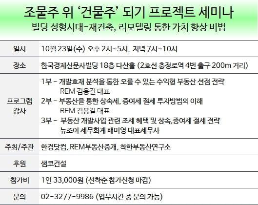 [한경부동산] 빌딩 투자 수익 극대화 전략 세미나…오늘 23일(수) 개최