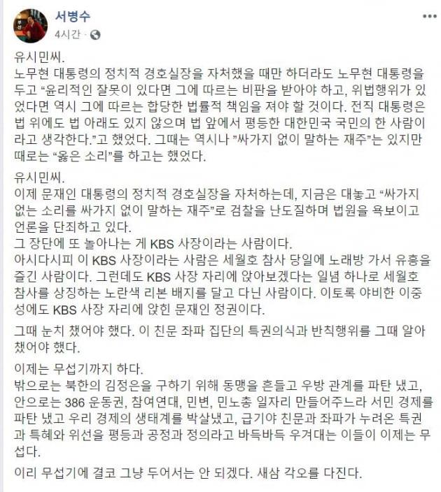 """서병수, 유시민 공개저격 """"싸가지 없이 말하는 재주로 검찰 난도질"""""""