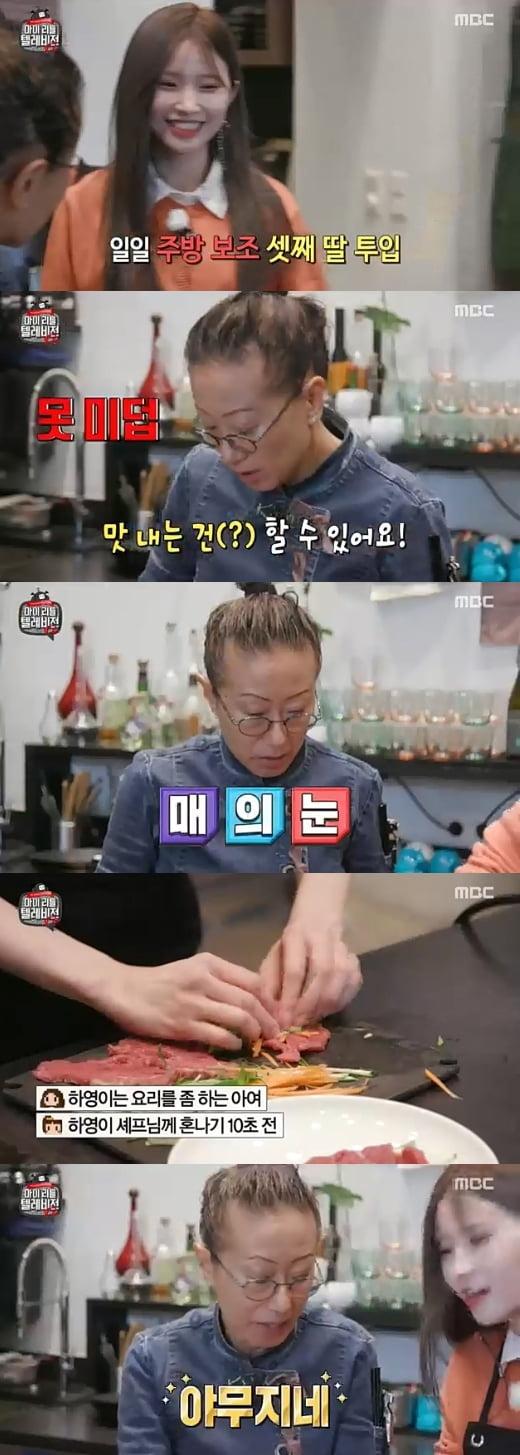 송하영/사진=MBC