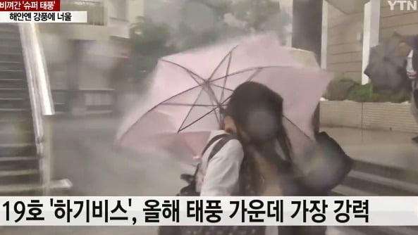슈퍼 태풍 하기비스 / 사진 = YTN 뉴스 관련 보도 캡처