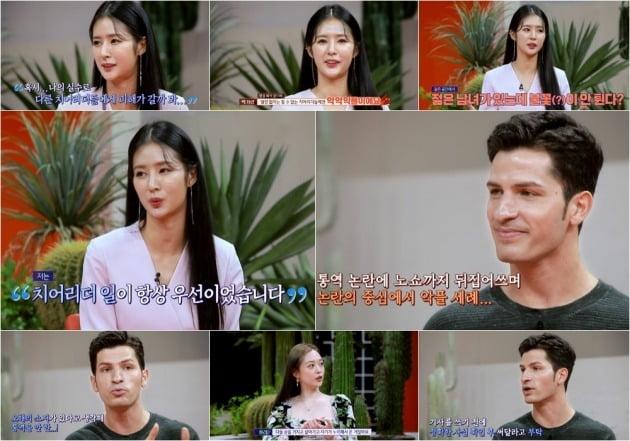 JTBC2 '악플의 밤' 박기량 /사진=JTBC 방송화면 캡처