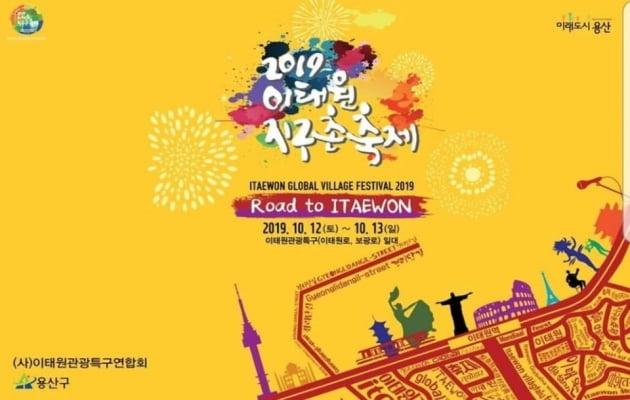 '2019 이태원 지구촌 축제'가 열린다./사진=이태원관광특구연합회 페이스북