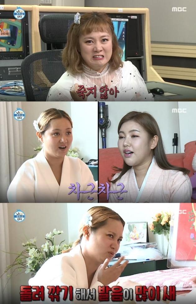 박나래가 '나 혼자 산다'에 복귀해 여전한 입담을 과시했다. /사진=MBC 예능 '나 혼자 산다'