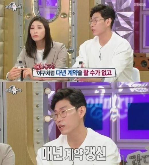 오세근과 김연경/사진=MBC