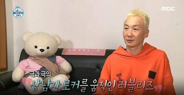 이성우가 러블리즈를 향한 팬심을 고백해 눈길을 모았다./사진=MBC '나 혼자 산다'