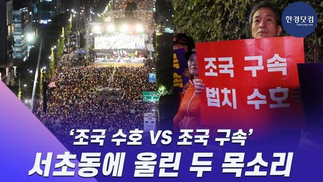 HK영상|조국 수호 vs 조국 구속…서초동에 울린 두 목소리