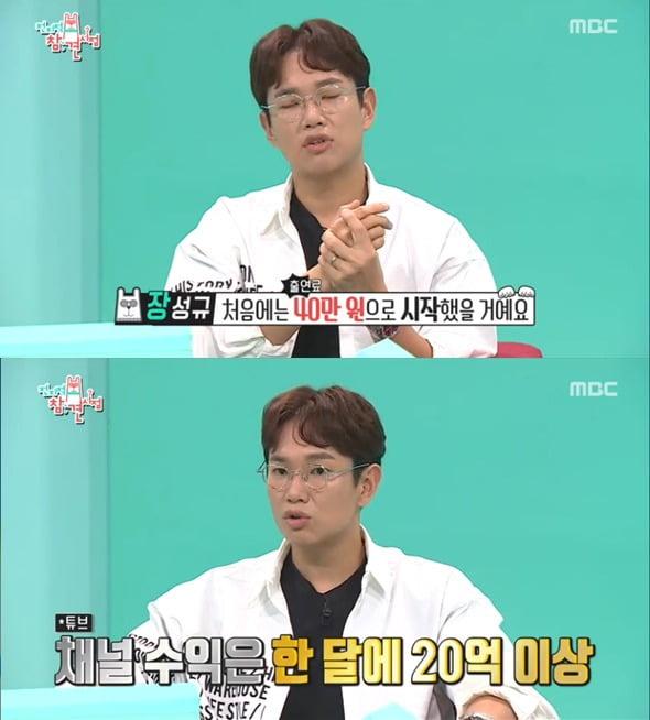 MBC '전지적 참견 시점' 장성규 유튜브 수익 공개 /사진=MBC 방송화면 캡처