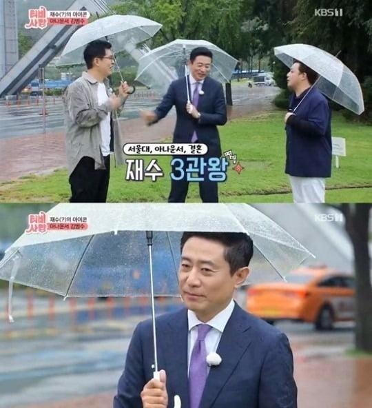 KBS1 'TV는 사랑을 싣고' 김범수 /사진=KBS1 방송화면 캡처
