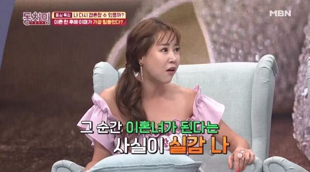 황은정/사진=MBN '동치미' 영상 캡처