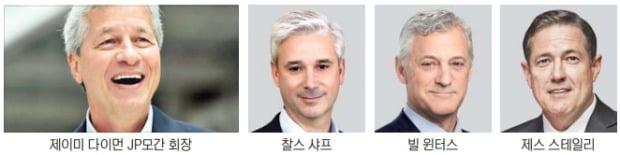글로벌 금융 CEO '다이먼 사단' 전성시대