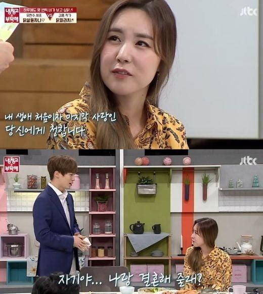 황바울♥간미연 / 사진 = '냉장고를 부탁해' 방송 캡처