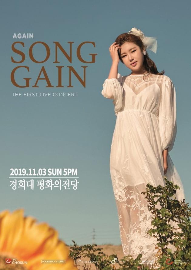 송가인 단독콘서트 암표 거래 기승…티켓 2장에 47만원?