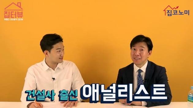 """[집코노미TV] """"불안해하지 마세요…강남 집값 100% 떨어집니다"""""""