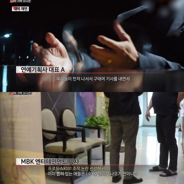 스타쉽, '프로듀스X101' 조작 충격…모회사 카카오 주가 하락