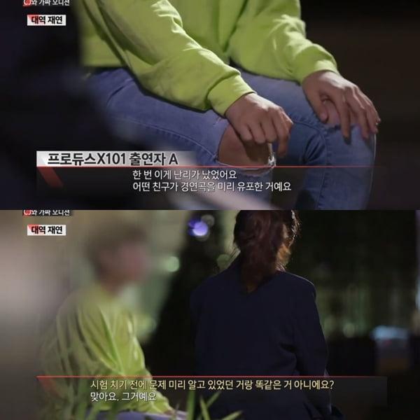 스타쉽엔터테인먼트 '프로듀스X101' 조작 의혹/사진=MBC 'PD수첩' 영상 캡처