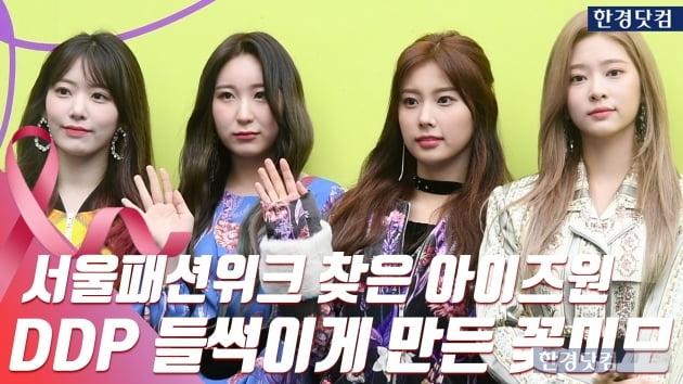 HK영상|'서울패션위크' 찾은 아이즈원(IZONE), 'DDP 들썩이게 만든 꽃미모'