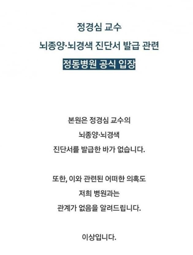 """정경심 교수 입원 정동병원 """"뇌종양·뇌경색 진단서 발급한 바 없다"""""""