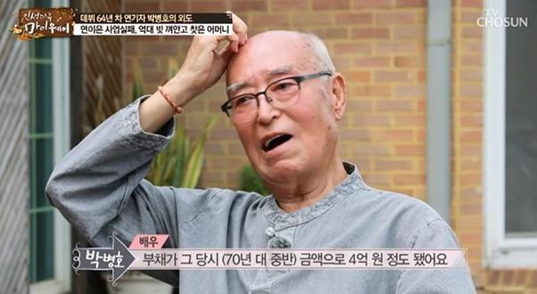 박병호 사업실패 고백 / 사진 = '인생다큐 마이웨이' 방송 캡처