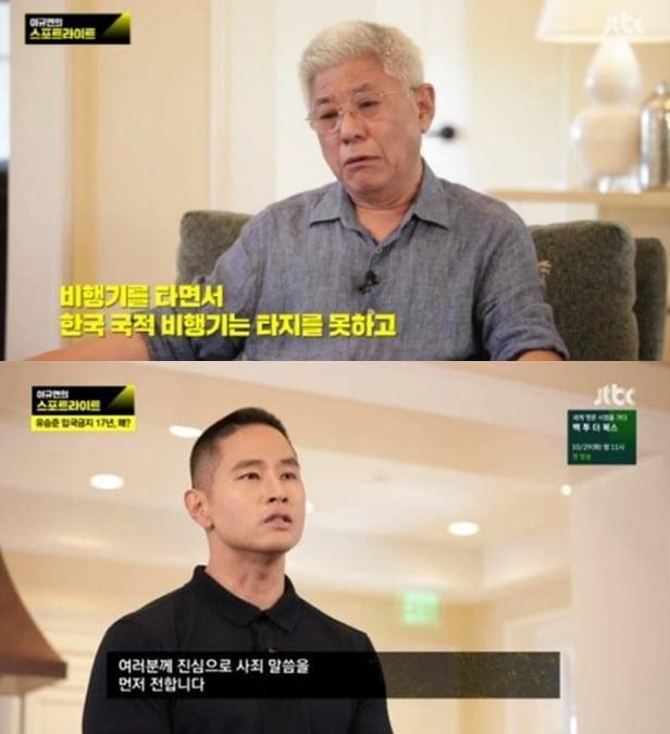 유승준과 그의 아버지 /사진=이규연의 스포트라이트