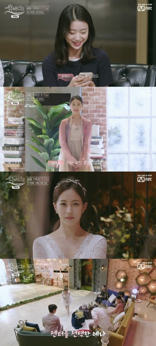 Mnet '썸바디2' 첫방송 /사진=Mnet 방송화면 캡처