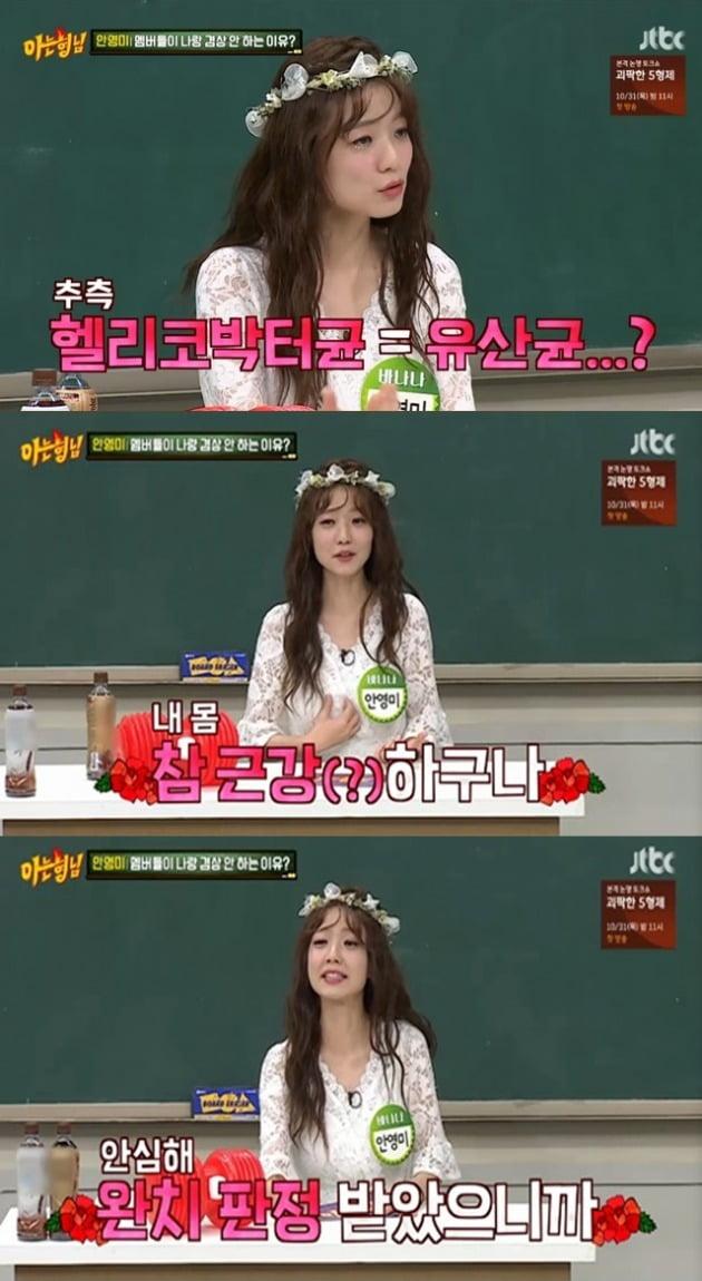 JTBC '아는형님' 안영미 헬리코박터균 /사진=JTBC 방송화면 캡처