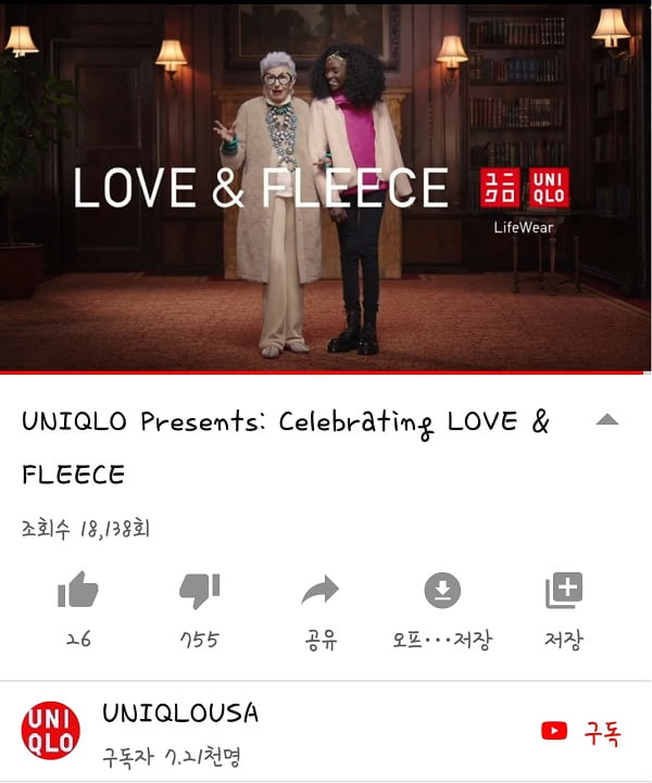 유니클로USA 유튜브 채널에선 현재 광고가 나오고 있다. (사진 = 유튜브 캡처)