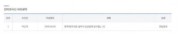 최순실 씨가 쓴 편지가 박근혜 전 대통령에게 전달됐다고 안내하는 화면. 법무부 온라인민원서비스 홈페이지 캡처.