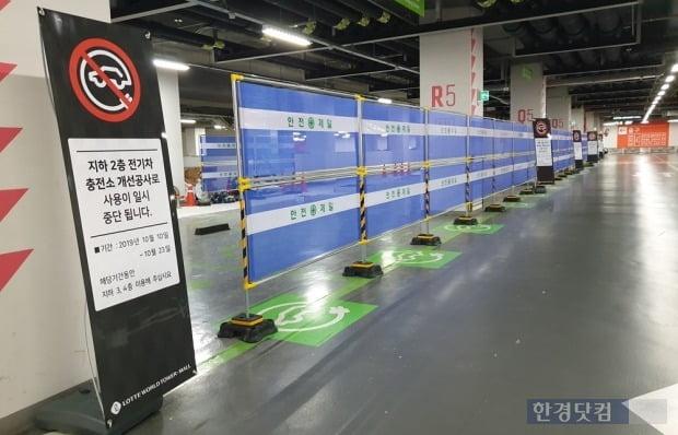 롯데월드타워 지하 2층에 메르세데스-벤츠 전용 전기차 충전소가 설치되고 있다. 사진=오세성 한경닷컴 기자