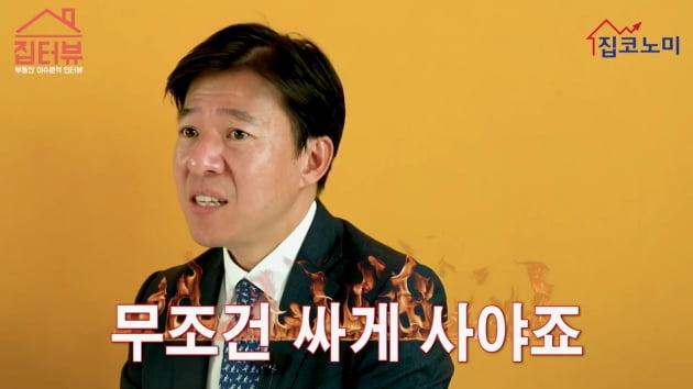 """[집코노미TV] """"지금 집 사면 하우스푸어 예약…이 신호 나오면 사라"""""""