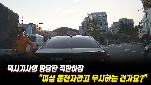 아차車 | '블랙박스 없었으면 어쩔 뻔?' 택시기사 적반하장에 황당