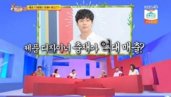 KBS2 '사장님 귀는 당나귀 귀'에 출연한 김소연 대표. / 사진=KBS2 제공