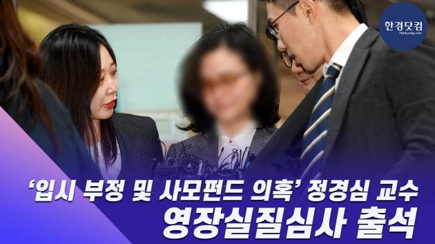 HK영상 | '입시 부정 및 사모펀드 의혹' 정경심 교수, 영장실질심사 출석