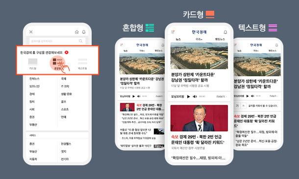 [알림] 한경 모바일, 국내 첫 세가지 독자선택형 뉴스보기 선보입니다